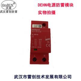 网络二合一防雷器OD-WRJ45S/2高清摄像头避雷