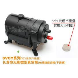 新为cheng无刷抽气泵SVCY