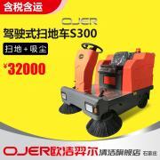 欧洁羿尔小区工厂物业专用驾驶式扫地车可喷水洒水车清扫车S300