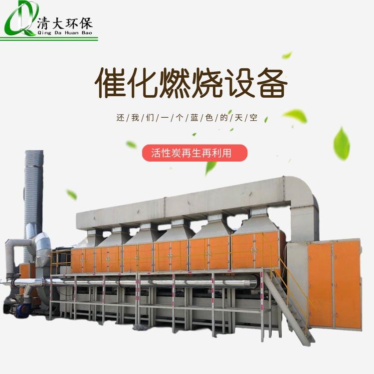 清大环保印刷厂废气处理 催化燃烧器照片催化燃烧一体机 技术指导QD-20000