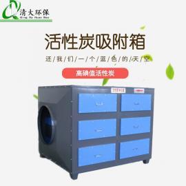 清大环保活性炭吸附箱设备 环保设备废气处理活性炭塔QD-HXT-10000