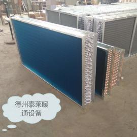 泰莱tong管表冷器铝chi片空调re交换器BLQ