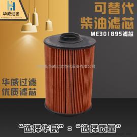 华威柴油滤芯 柴油滤清器 现货ME301895