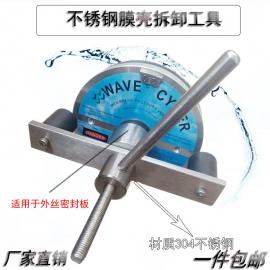 wavecyber8寸8040膜壳拆卸工具balance不锈钢304拆卸拆膜扳手