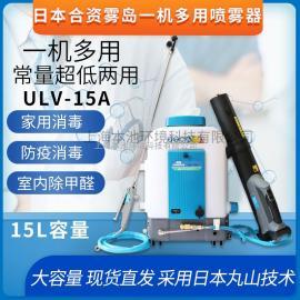 wu岛喷wu器ULV-15A超低rong量喷wu机电动锂电打药机