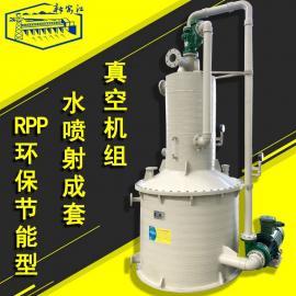 新安江耐腐蚀聚丙烯环保节能立式RPP水喷射真空机组