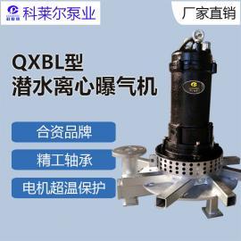 珂莱尔QXBL7.5污水充氧混合潜水离心曝气机