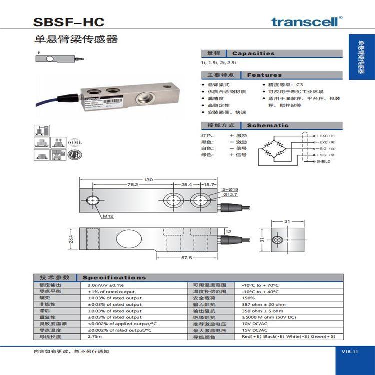 单悬臂梁传感器 传力全力传感器SBtranscell