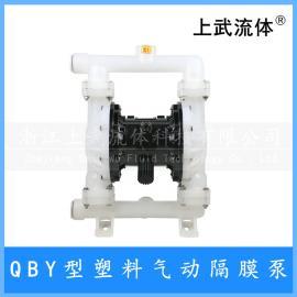 50S型塑料气动隔膜泵 固液分离输送泵 腐蚀剂QBY