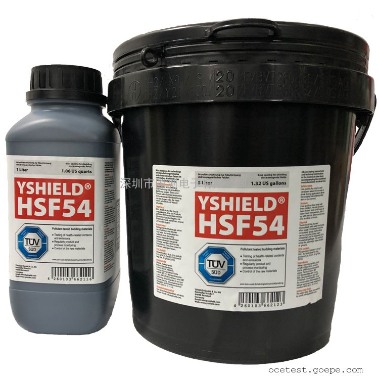 YSHIELD电磁防护屏蔽涂料HSF54