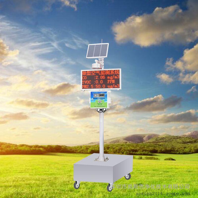 奥斯恩建筑工地车载式扬尘噪声监测系统ONSE-6C