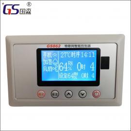 国森智能加湿机控制器 带485和手机APPGS862