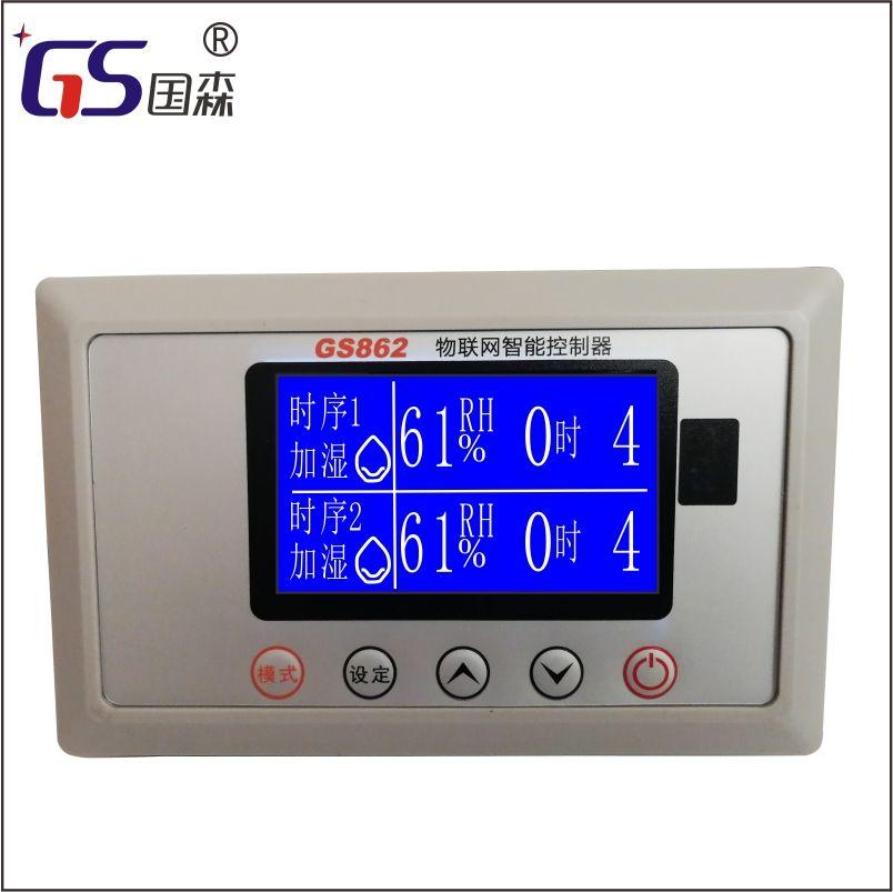 国森两路湿度控制器GS862