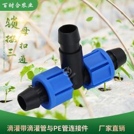 JIEMING WATER JM蔬菜果树滴灌管滴灌带与PE管连接锁母按扣三通16mm