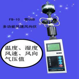 金枭三杯式风速风向仪FB-10