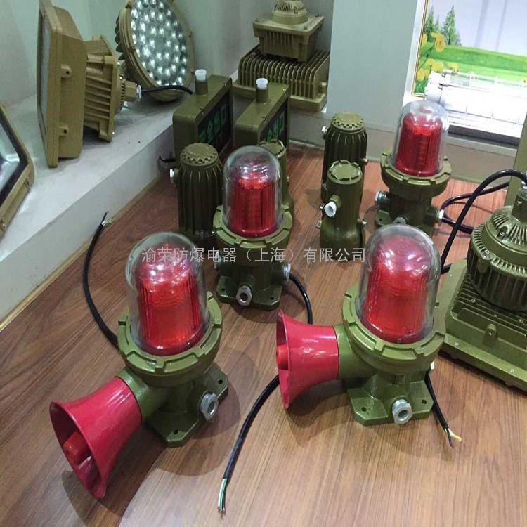 YREX语音型防爆声光报警器制造商