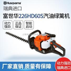 富世华226HD60S双刃汽油绿篱机茶树修剪机整枝机园林绿化机