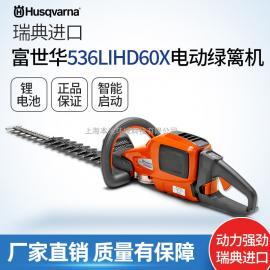 富世华536LiHD60X电动绿篱机园林绿化机庭院修剪机修剪茶叶