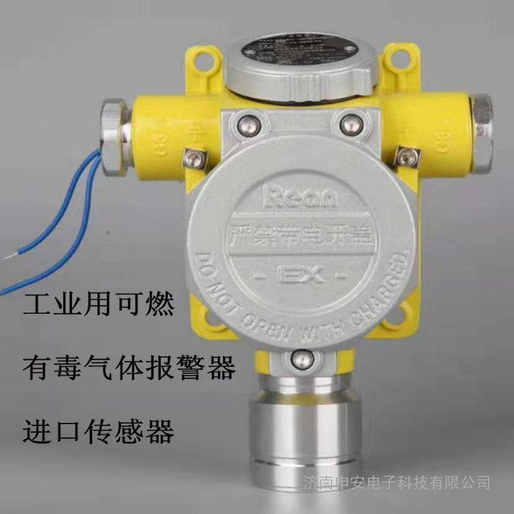 可燃气体报警仪检测氢气丙烷使用场所申安
