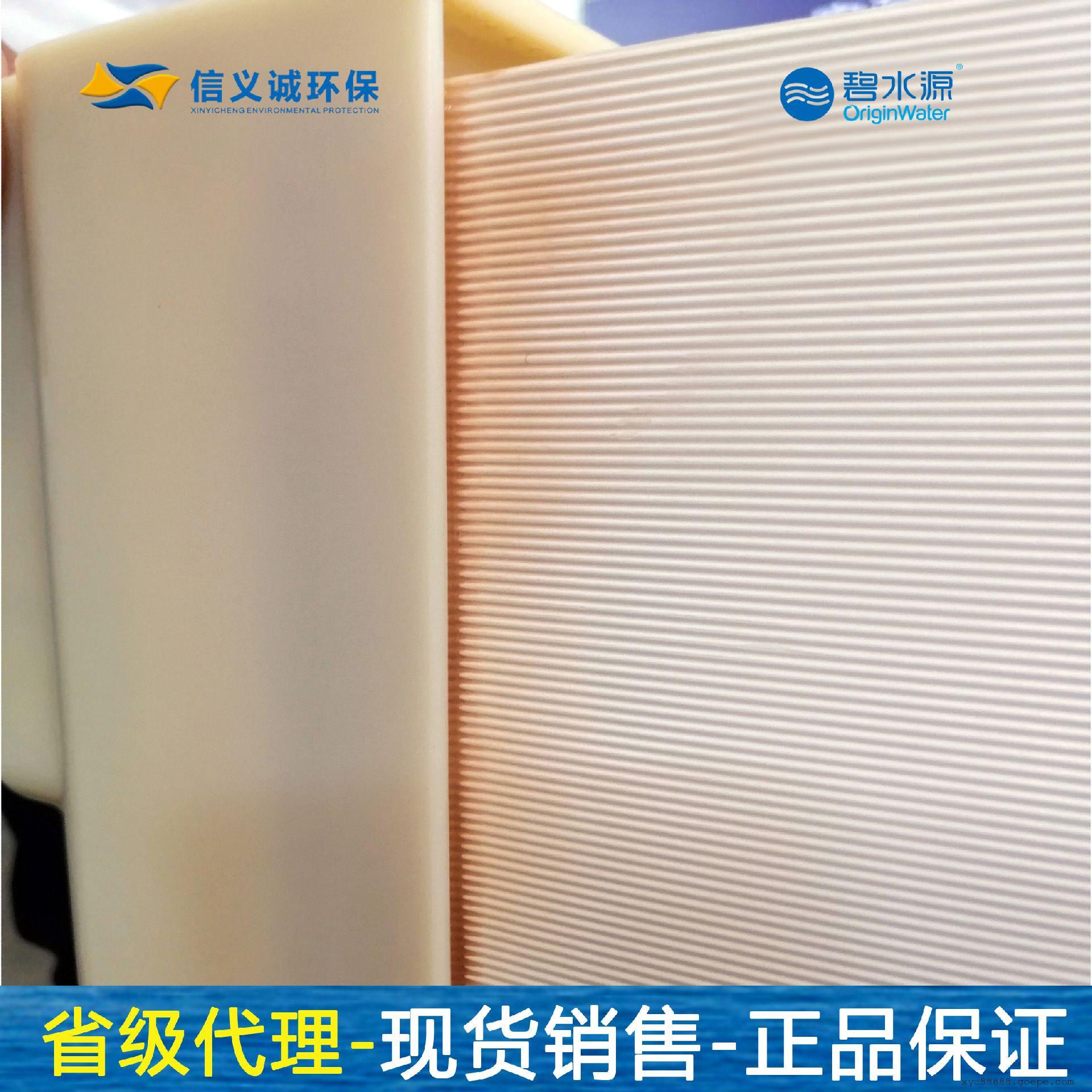 碧水源弦纹MBR平板膜整合了中空纤维帘式膜和传统膜的双重优势CM-I-6