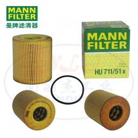 MANN-FILTER(曼牌滤清器)曼牌机油滤芯HU711/51X