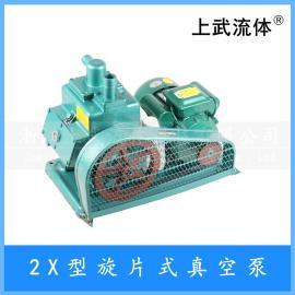 型真空泵 型xuan片式真空 皮带轮式2X