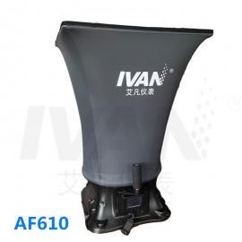 艾凡空调管道等通风场所的风量温度测量高端国产风量罩AF610