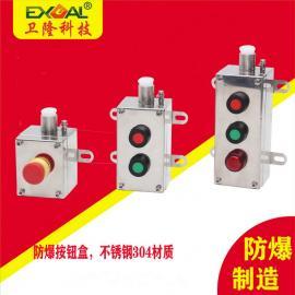卫隆科技不锈钢防爆按钮盒 防爆机旁选择按钮盒LA53