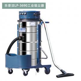 �zhi战啵�LEPUJ)工业吸尘器工chang车间粉尘灰尘zhuan用da功率3600W手推式吸尘器LP-3690