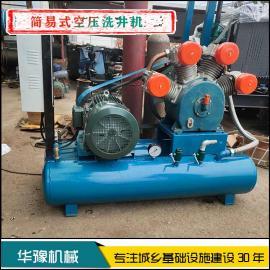 华豫4立方简易式空压洗井机 小型洗井机