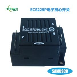 韩国SAMUSCO电子式离心开关在中国市场的应用ECS225PS