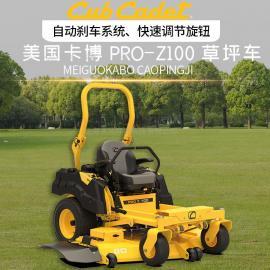 卡博科德PRO-Z100草坪车推车式打草机园林除草机草坪机