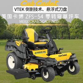 卡博科德ZFS-54草坪车除草机草坪机推车式打草机园林