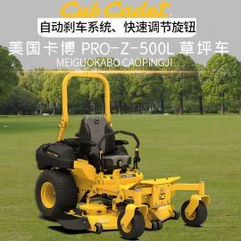 卡博科德PRO-Z-500L草坪车打草机推车式园林除草机