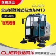 欧洁羿尔OJER全封闭大型驾驶式扫地车扫路机清扫车工厂小区专用M13