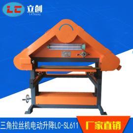 立创三角砂带机LC-SD611