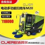 欧洁羿尔OJER电动多功能扫地车扫地集尘高压清洗机M20