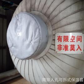锅炉辅机人孔节能保温罩