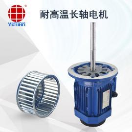 雨田电机 180W高温长轴电机,烤箱专用电机