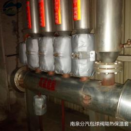 食品级管道阀门可拆装式柔性聚能保温套