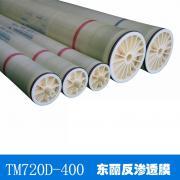 东丽膜苦咸水反渗透膜TM720D-400