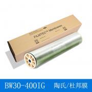 进口陶氏工业级苦咸水淡化反渗透膜元件BW30-400IG