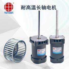 雨田电机 90W高温长轴电机,烤箱专用电机V5IK90A-CF