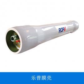 乐普ROPV玻璃钢膜壳反渗透膜壳卷式膜壳R8040B300