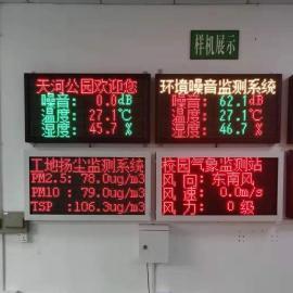 中环环保产业园专用环境噪声监测系统ZHHB-ZS