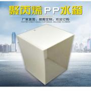 �h�Lpp焊接水箱、pp方槽、pp水槽定制加工