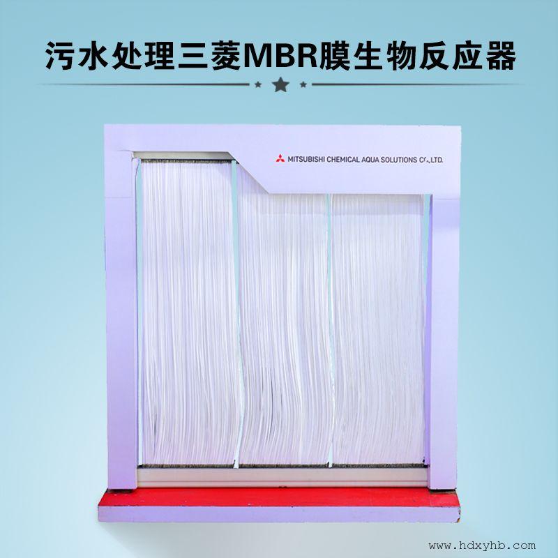 三菱MBR膜组件 配套一体式污水处理MBR膜组件60e0025sa