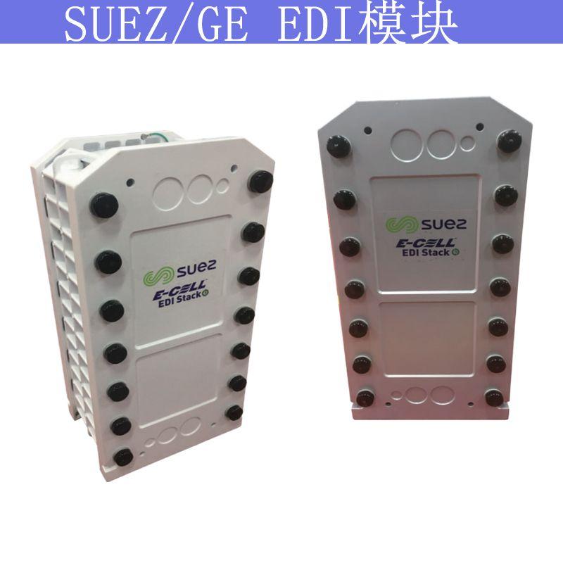 SUEZ5吨产水量EDI模块高纯水电渗析 E-CELL-3X