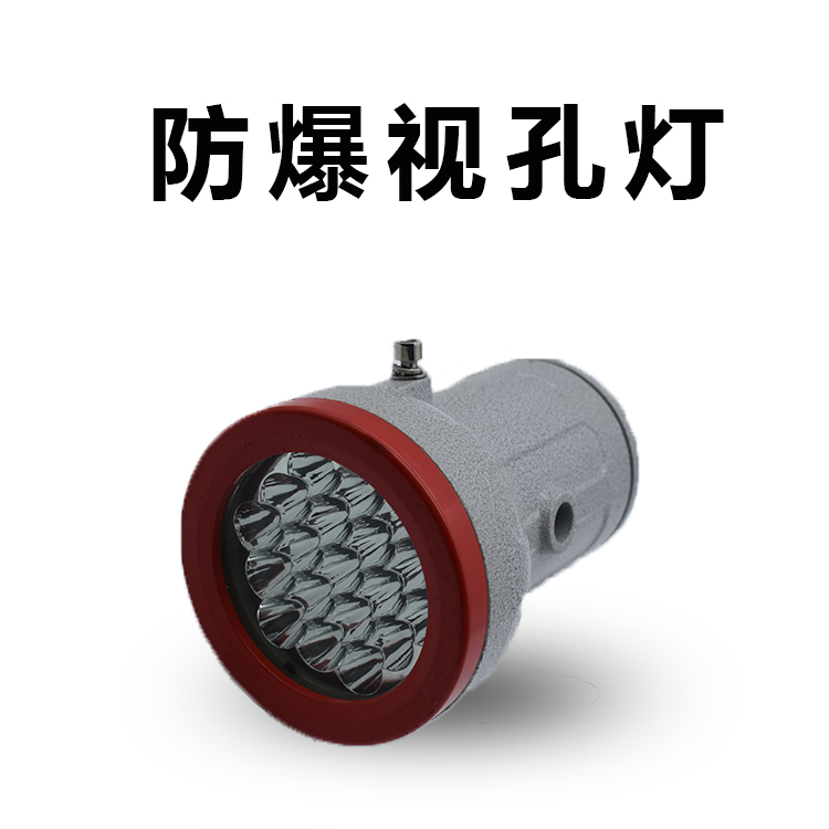 防爆视孔灯7W探照灯24v 220v12v反应釜视镜免费开发票 电议LED