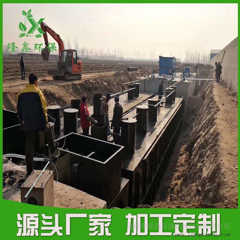 50立方医院一体化污水处理设备 地埋式医院废水处理设备-隆鑫环保